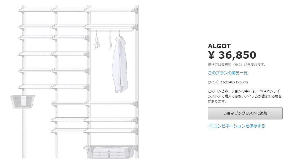 【家具予算】IKEAのALGOTで、土間収納(靴箱)を考えてみる ...